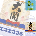 大関 エコエコパック 3.6L x 2本ケース販売 (清酒) (日本酒) (兵庫)
