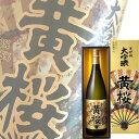 【単品】黄桜華祥風 大吟醸 黄桜1.8L瓶化粧箱入【清酒】【日本酒】【京都】
