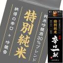 【単品】黄桜「特別純米 辛口一献」1.8Lパック【清酒】【日本酒】【京都】