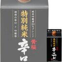 【単品】黄桜「特別純米 辛口一献」900mlパック【清酒】【日本酒】【京都】