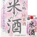 【単品】沢の鶴「米だけの酒」900mlパック【清酒】【日本酒】【兵庫】