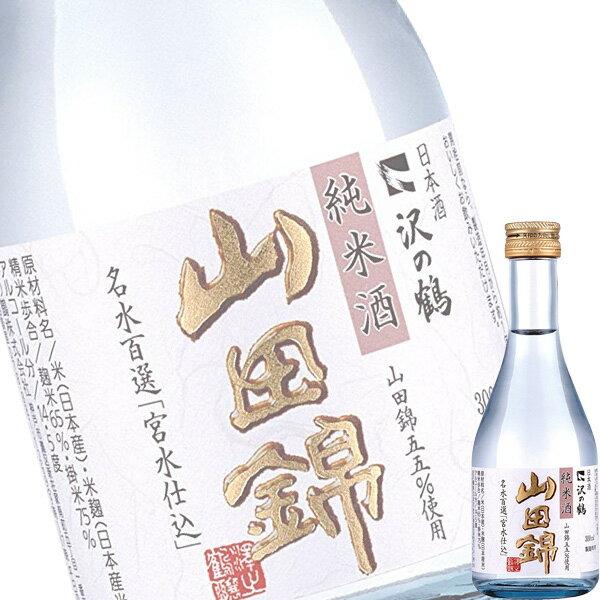 【単品】沢の鶴「純米酒 山田錦」300ml瓶【清酒】【日本酒】【兵庫】