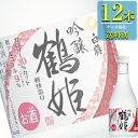 白鶴酒造「鶴姫 特撰吟醸」300ml瓶x12本ケース販売【清酒】【日本酒】【兵庫】