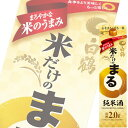 【単品】白鶴酒造「サケパック 米だけのまる 純米酒」2Lパック【清酒】【日本酒】【兵庫】