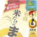 白鶴酒造 サケパック 米だけのまる 純米酒 2Lパック x 6本ケース販売 (清酒) (日本酒) (兵庫)
