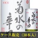 菊水「菊水の辛口」180ml缶x30本ケース販売【清酒】【日本酒】【新潟】