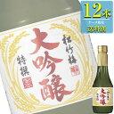 宝酒造 松竹梅 特撰 大吟醸 250ml瓶 x 12本ケース販売 (清酒) (日本酒) (京都)