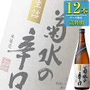 菊水 菊水の辛口 本醸造 720ml瓶 x12本ケース販売 (清酒) (日本酒) (新潟)