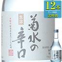 菊水「菊水の辛口 本醸造」300ml瓶x12本ケース販売【清酒】【日本酒】【新潟】