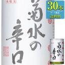 菊水 菊水の辛口 本醸造 180ml缶 x30本ケース販売 (清酒) (日本酒) (新潟)