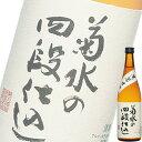 (単品) 菊水 菊水の四段仕込 本醸造 720ml瓶 (清酒) (日本酒) (新潟)