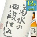 菊水 菊水の四段仕込 本醸造 720ml瓶 x 12本ケース販売 (清酒) (日本酒) (新潟)