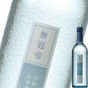 (単品) 菊水酒造 無冠帝 720ml瓶 (清酒) (日本酒) (新潟)