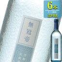 菊水酒造 無冠帝 720ml瓶 x 6本ケース販売 (清酒) (日本酒) (新潟)