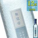 菊水酒造 無冠帝 300ml瓶 x 12本ケース販売 (清酒) (日本酒) (新潟)