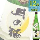 月の輪酒造 純米吟醸 月の輪 720ml瓶 x 12本ケース販売 (清酒) (日本酒) (岩手)