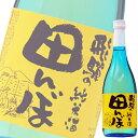 【単品】渡辺酒造店「飛騨の田んぼ 純米酒」720ml瓶【清酒】【日本酒】【岐阜】