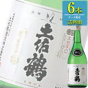 土佐鶴酒造 本格辛口 720ml瓶 x 6本ケース販売 (清酒) (日本酒) (高知)
