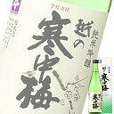 【単品】新潟銘醸「越の寒中梅 純米吟醸」720ml瓶【清酒】【日本酒】【新潟】