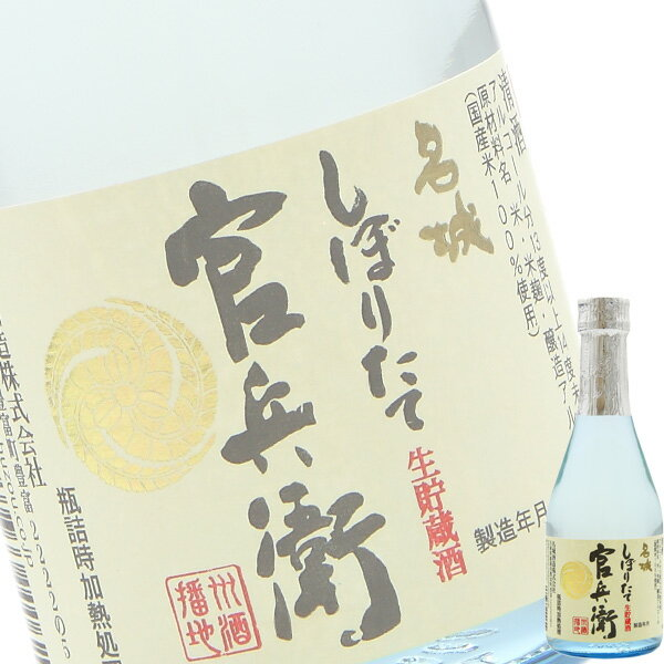 (単品) 名城酒造 官兵衛 しぼりたて 生貯蔵酒 300ml瓶 (清酒) (日本酒) (兵庫)