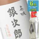 名城酒造銀次郎生貯蔵酒1.8L瓶x6本ケース販売(清酒)(日本酒)(兵庫)