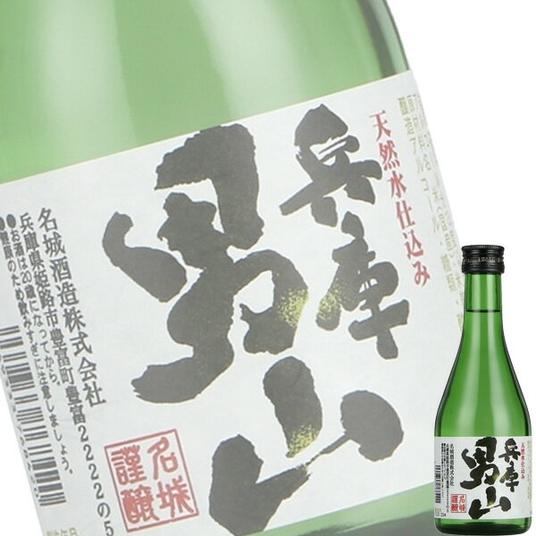 【単品】名城酒造「兵庫 男山」300ml瓶【清酒】【日本酒】【兵庫】