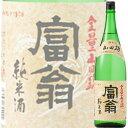 (単品) 北川本家 富翁 山田錦 純米酒 1.8L瓶 (清酒) (日本酒) (京都)