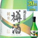 ショッピング300ml 菊正宗 上撰 純米樽酒 300ml瓶 x 20本ケース販売 (清酒) (日本酒) (兵庫)
