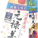 合同酒精 元禄美人 1.8Lパック x 6本ケース販売 (清酒) (日本酒)