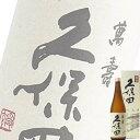 (単品) 朝日酒造 久保田 萬寿 箱付 純米大吟醸 720ml瓶 (清酒) (日本酒) (新潟)