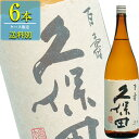 朝日酒造 久保田 百寿 特別本醸造 1.8L瓶 x 6本ケース販売 (清酒) (日本酒) (新潟)
