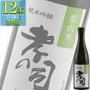 柴田酒造場 孝の司 純米吟醸 夢山水 720ml x 12本ケース販売 (清酒) (日本酒) (愛知)