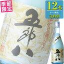 菊水 五郎八 にごり酒 720ml瓶 x 12本ケース販売 (清酒) (日本酒) (新潟)