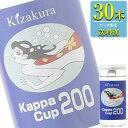 黄桜 かっぱカップ 200ml瓶 x 30本入りケース販売 (清酒) (日本酒) (京都)