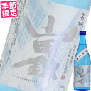 (単品) 名城酒造 涼冷え山田錦100% 720ml瓶 (清酒) (日本酒) (兵庫)