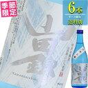 名城酒造 涼冷え山田錦100% 720ml瓶 x6本ケース販売 (清酒) (日本酒) (兵庫)