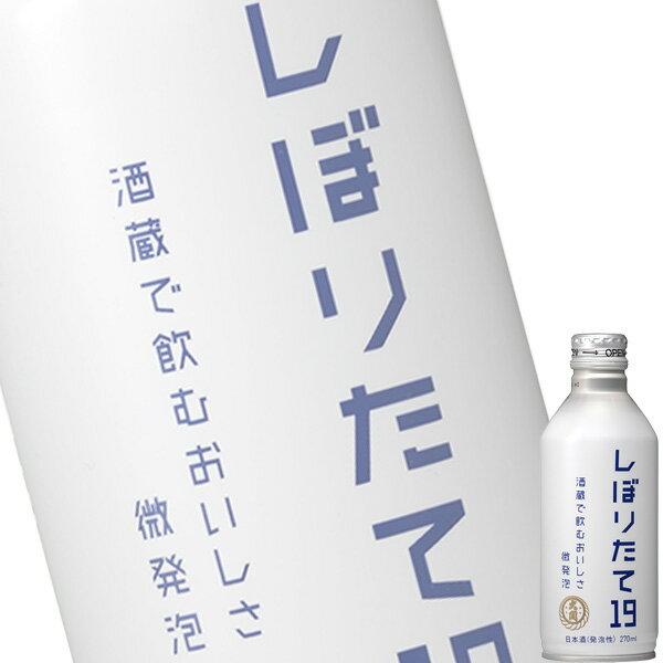 (単品) 大関 しぼりたて19% 微発泡 270mlボトル缶 (清酒) (日本酒) (兵庫)