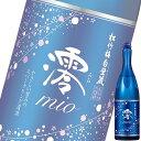 (単品) 宝酒造 松竹梅 白壁蔵 澪 (みお) 750ml瓶 (スパークリング清酒) (日本酒) (京都)