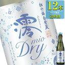 宝酒造松竹梅白壁蔵澪(みお)DRY300ml瓶x12本ケース販売(スパークリング清酒)(日本酒)(京都)