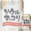 サントリー「ソウルマッコリ」350ml缶x24本ケース販売【韓国焼酎】