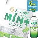 宝酒造「MIN+(ミンタス)」ミント焼酎25°700ml瓶x6本ケース販売