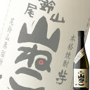 (単品) (プレミアム焼酎) 山ねこ 芋 25% 720ml瓶 (尾鈴山蒸留所) (本格芋焼酎) (宮崎)