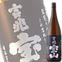 ショッピング芋焼酎 (単品) (プレミアム焼酎) 吉兆宝山 芋 25% 1.8L瓶 (西酒造) (本格芋焼酎) (鹿児島)
