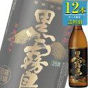 霧島酒造 黒霧島 25% 本格芋焼酎 900ml瓶 x 12本ケース販売 (宮崎)