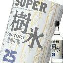 【単品】サントリー「スーパー樹氷25°」640ml瓶【甲類焼酎】