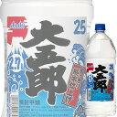 【単品】アサヒ焼酎「大五郎25°」2.7Lペット【大容量焼酎】【甲類焼酎】