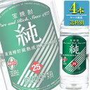 宝酒造宝焼酎純25%4Lエコペットx4本ケース販売(大容量焼酎)(甲類焼酎)