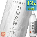 三和酒類「いいちこ日田全麹」本格麦焼酎25°900ml瓶x12本ケース販売【大分】