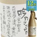 ショッピング大分 ぶんご銘醸 香吟のささやき 麦焼酎 28% 720ml瓶 x 12本ケース販売 (大分)