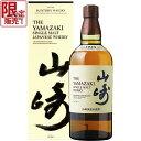 サントリー山崎(数量限定) サントリー 山崎 NV 700ml瓶 (国産ウイスキー) (シングルモルト) (カートン)